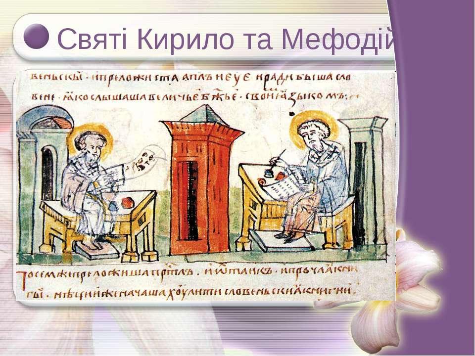 Святі Кирило та Мефодій