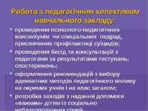 Робота з педагогічним колективом навчального закладу: проведення психолого-пе...