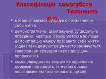 Класифікація самогубств Тихоненко В.О. метою справжніх суїцидів є позбавлення...