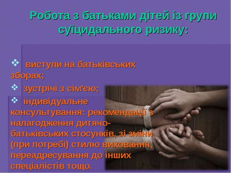 Робота з батьками дітей із групи суїцидального ризику: виступи на батьківськи...