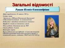 Дата народження: 10 лютого 1967 р. Освіта: вища Закінчила у 1988 році Вінниць...