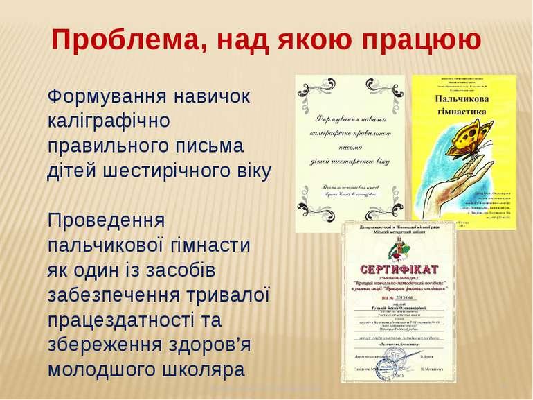 * Руцька Ксенія Олександрівна Формування навичок каліграфічно правильного пис...