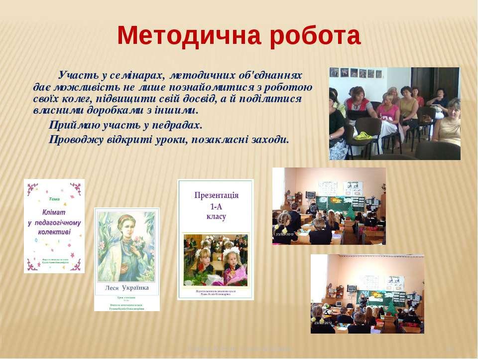 Участь у семінарах, методичних об'єднаннях дає можливість не лише познайомити...