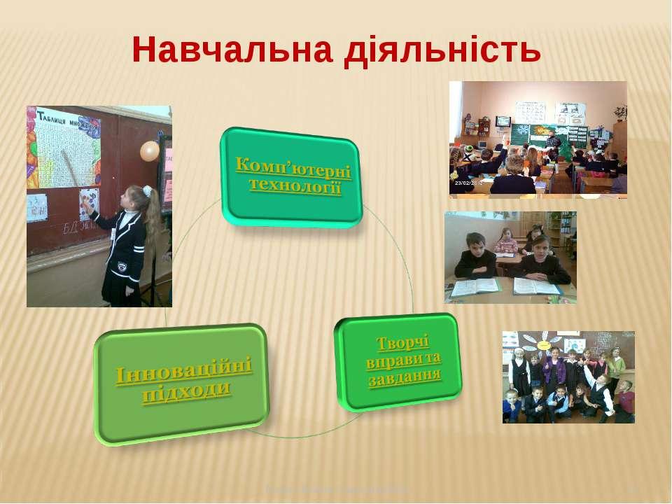 Руцька Ксенія Олександрівна * Навчальна діяльність Банник Марина Олександрівна