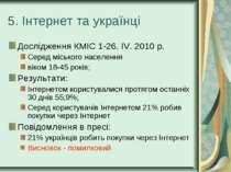 5. Інтернет та українці Дослідження КМІС 1-26. IV. 2010 р. Серед міського нас...