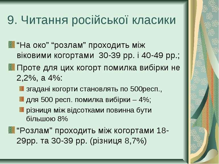 """9. Читання російської класики """"На око"""" """"розлам"""" проходить між віковими когорт..."""