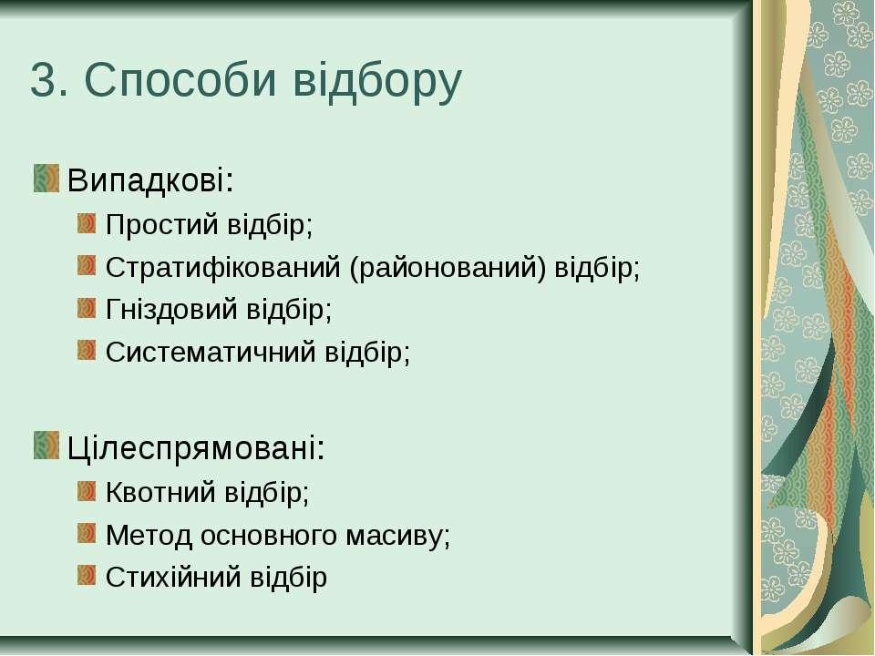 3. Способи відбору Випадкові: Простий відбір; Стратифікований (районований) в...