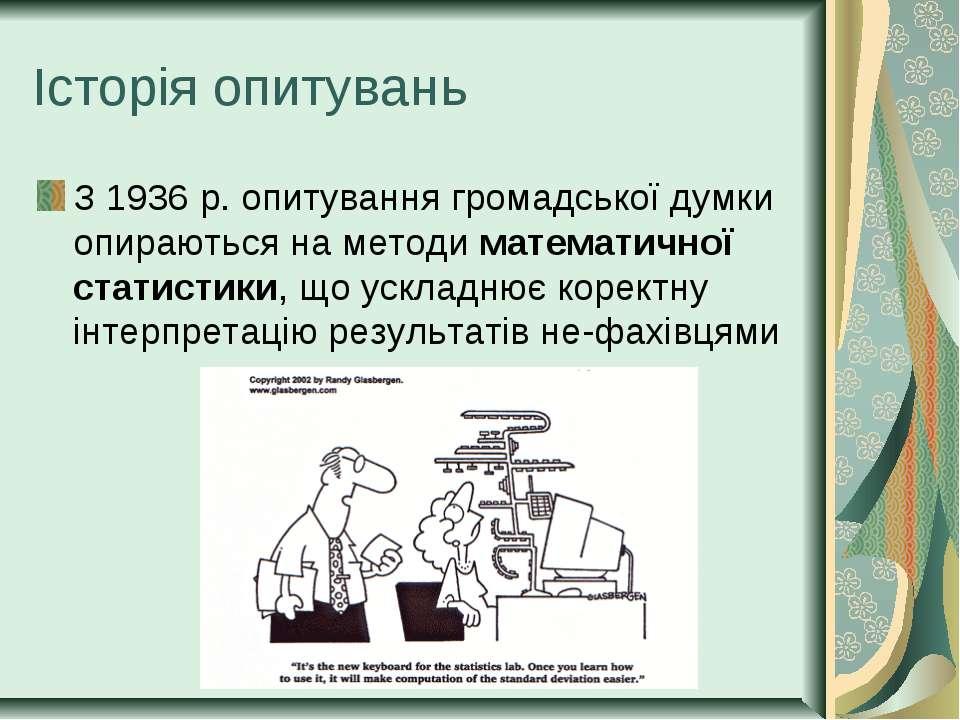 Історія опитувань З 1936 р. опитування громадської думки опираються на методи...