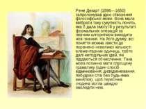 Рене Декарт (1596—1650) запропонував ідею створення філософської мови. Вона м...