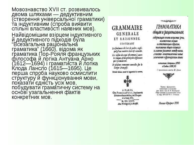 Мовознавство XVII ст. розвивалось двома шляхами — дедуктивним (створення унів...
