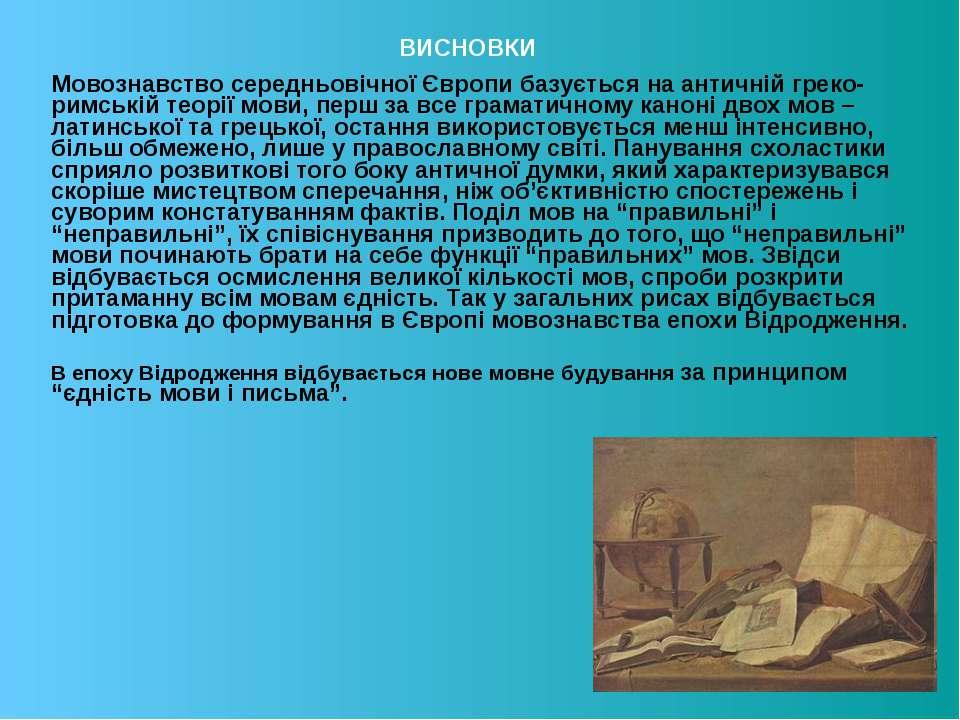 Мовознавство середньовічної Європи базується на античній греко-римській теорі...