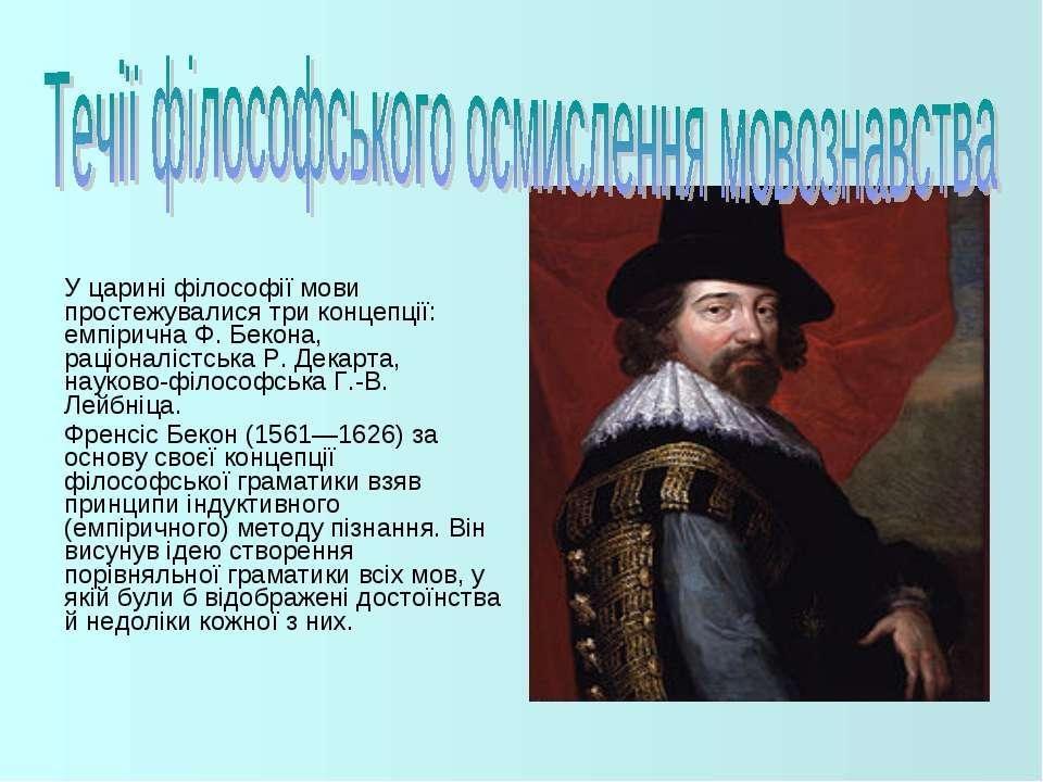 У царині філософії мови простежувалися три концепції: емпірична Ф. Бекона, ра...