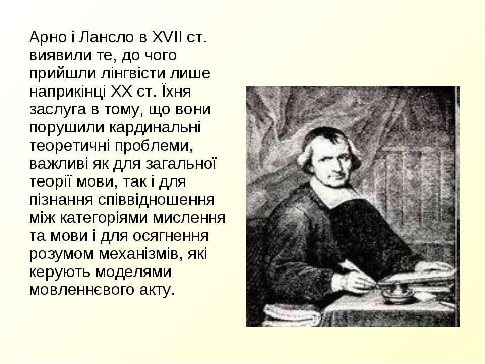 Арно і Лансло в XVII ст. виявили те, до чого прийшли лінгвісти лише наприкінц...