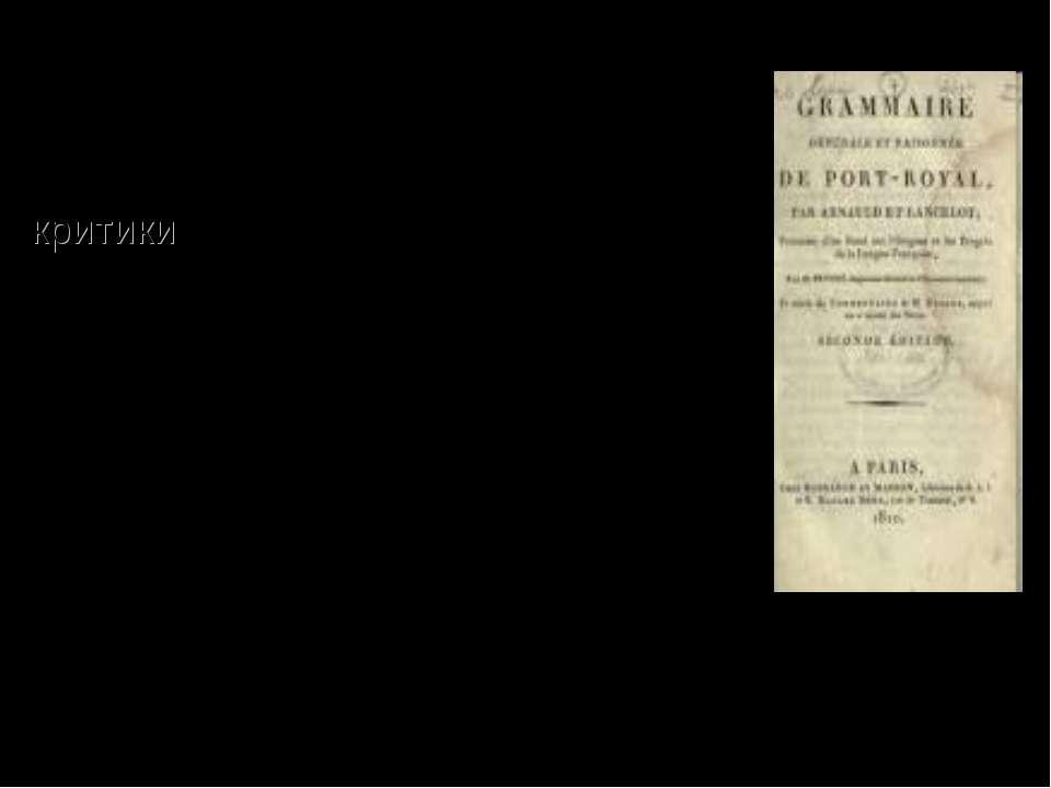 З XVIII до початку XIX ст. граматика Пор-Рояля була дуже популярною. І лише з...