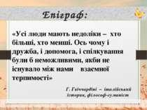Епіграф: «Усі люди мають недоліки – хто більші, хто менші. Ось чому і дружба,...