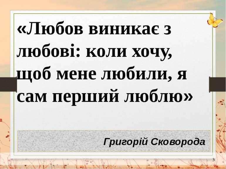 Григорій Сковорода «Любов виникає з любові: коли хочу, щоб мене любили, я сам...
