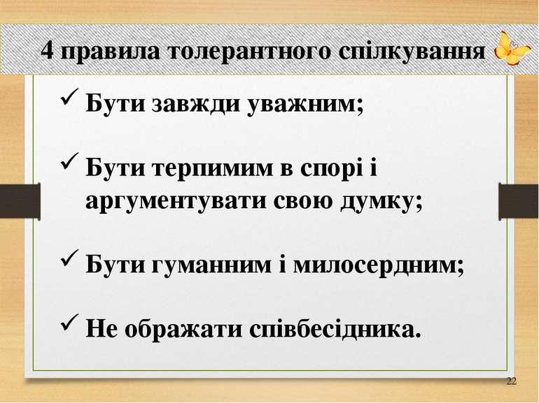 4 правила толерантного спілкування Бути завжди уважним; Бути терпимим в спорі...