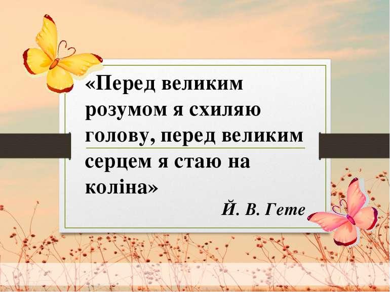 «Перед великим розумом я схиляю голову, перед великим серцем я стаю на коліна...