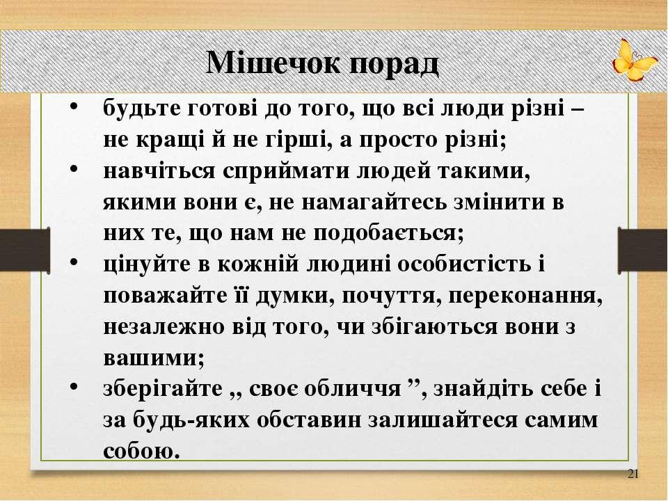Мішечок порад будьте готові до того, що всі люди різні – не кращі й не гірші,...