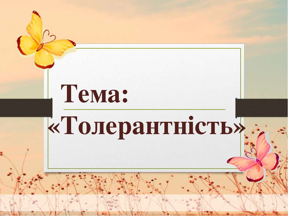 Тема: «Толерантність»
