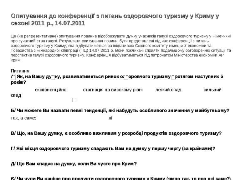 Опитування до конференції з питань оздоровчого туризму у Криму у сезоні 2011 ...