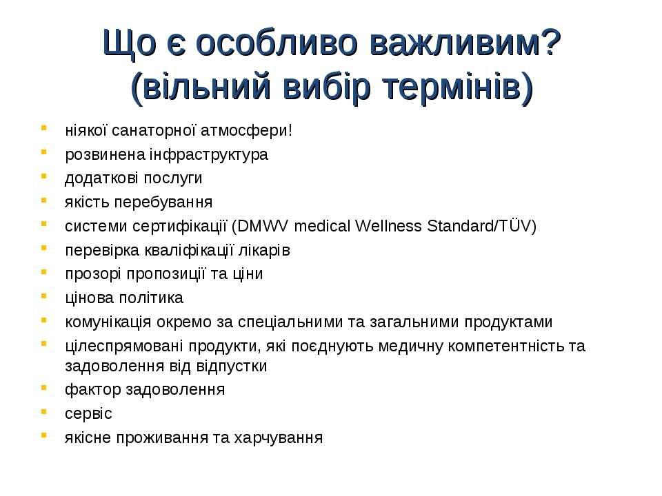 Що є особливо важливим? (вільний вибір термінів) ніякої санаторної атмосфери!...