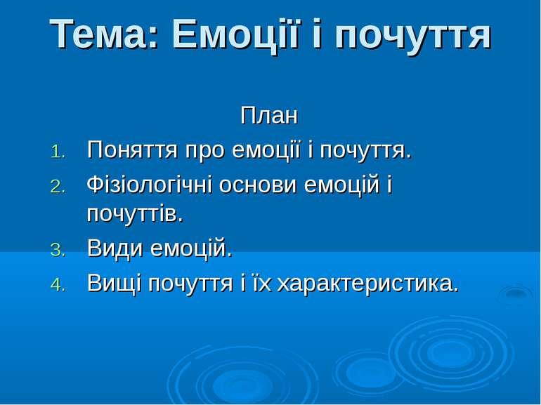 Тема: Емоції і почуття План Поняття про емоції і почуття. Фізіологічні основи...