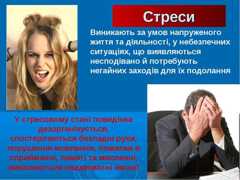 Стреси Виникають за умов напруженого життя та діяльності, у небезпечних ситуа...