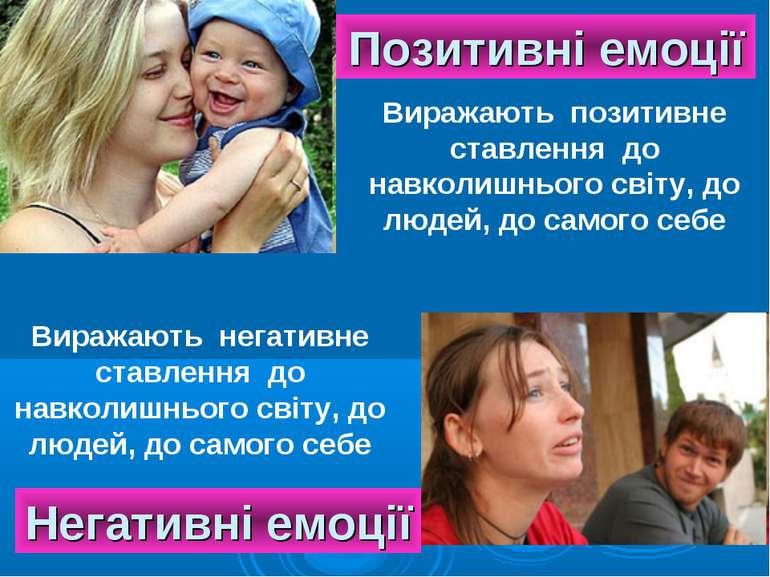 Позитивні емоції Негативні емоції Виражають позитивне ставлення до навколишнь...