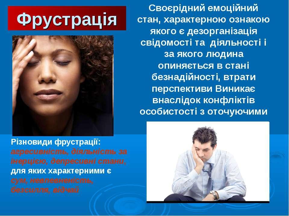 Фрустрація Своєрідний емоційний стан, характерною ознакою якого є дезорганіза...
