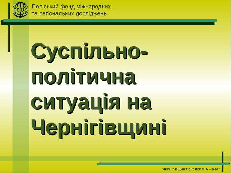 Суспільно-політична ситуація на Чернігівщині Поліський фонд міжнародних та ре...