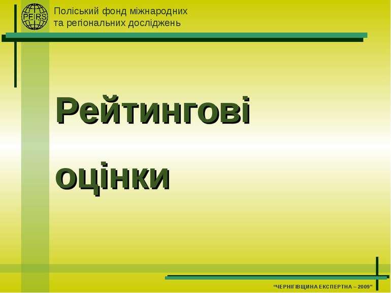 """Рейтингові оцінки Поліський фонд міжнародних та регіональних досліджень """"ЧЕРН..."""