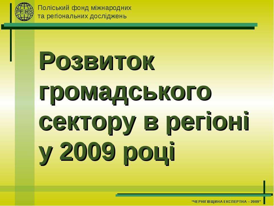 Розвиток громадського сектору в регіоні у 2009 році Поліський фонд міжнародни...