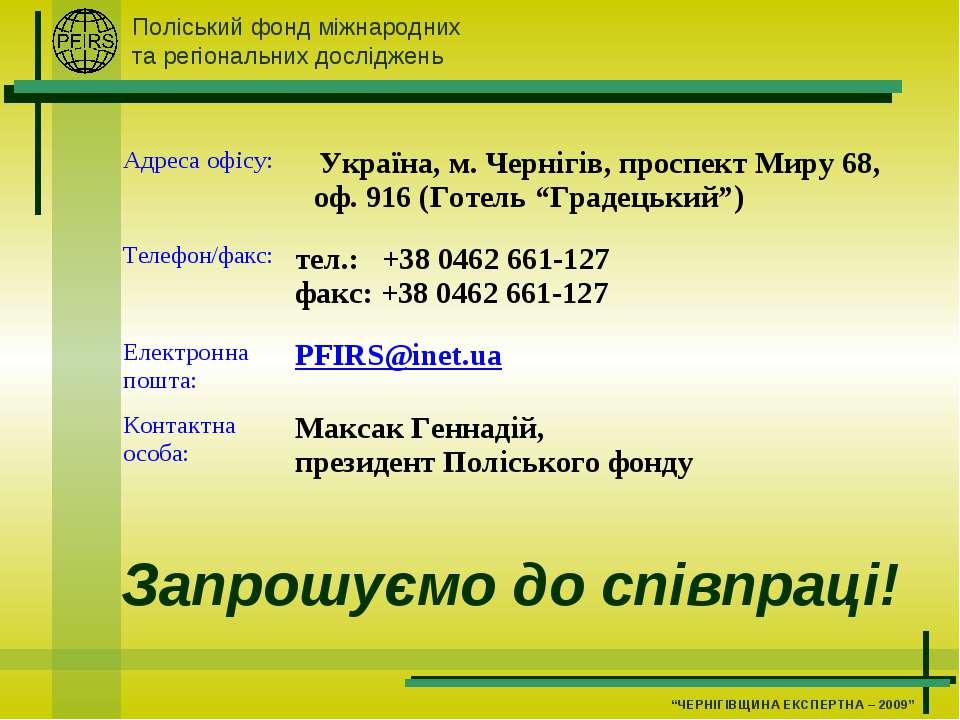 Запрошуємо до співпраці! Адреса офісу: Україна, м. Чернігів, проспект Миру 68...