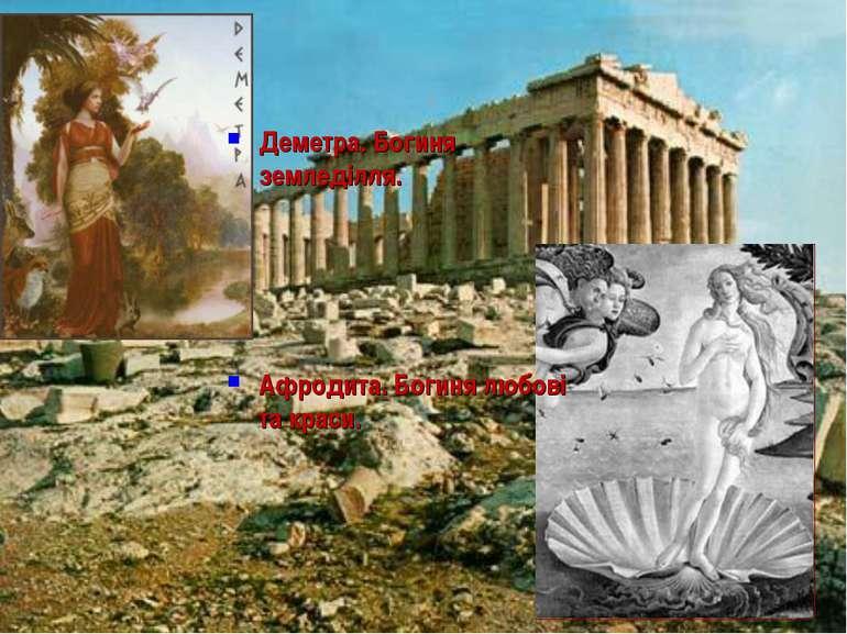 Деметра. Богиня земледілля. Афродита. Богиня любові та краси.