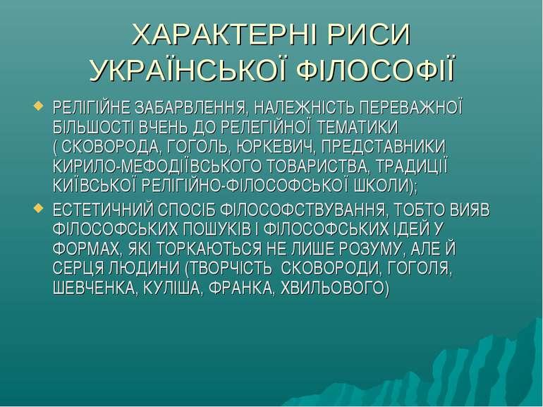 ХАРАКТЕРНІ РИСИ УКРАЇНСЬКОЇ ФІЛОСОФІЇ РЕЛІГІЙНЕ ЗАБАРВЛЕННЯ, НАЛЕЖНІСТЬ ПЕРЕВ...