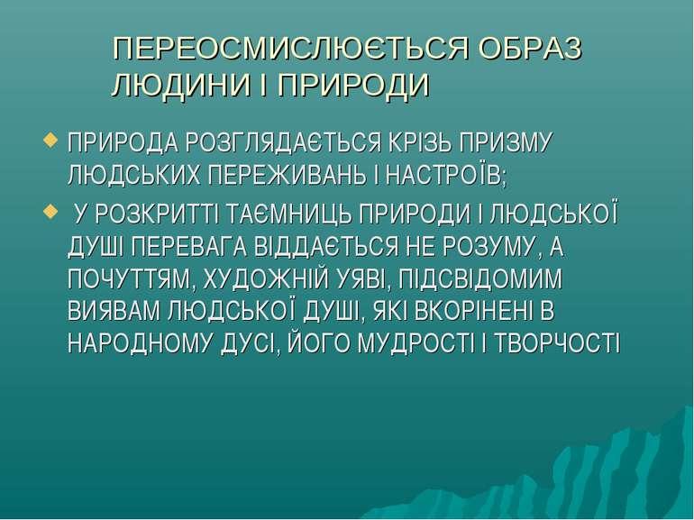 ПЕРЕОСМИСЛЮЄТЬСЯ ОБРАЗ ЛЮДИНИ І ПРИРОДИ ПРИРОДА РОЗГЛЯДАЄТЬСЯ КРІЗЬ ПРИЗМУ ЛЮ...