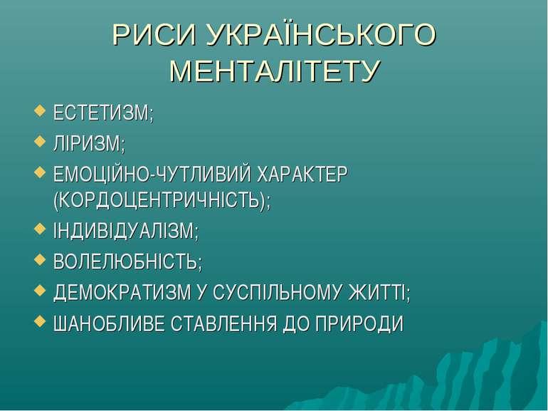 РИСИ УКРАЇНСЬКОГО МЕНТАЛІТЕТУ ЕСТЕТИЗМ; ЛІРИЗМ; ЕМОЦІЙНО-ЧУТЛИВИЙ ХАРАКТЕР (К...