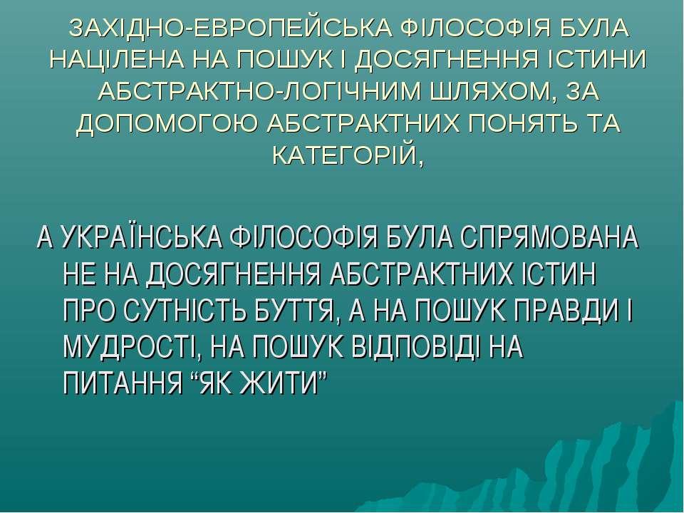 ЗАХІДНО-ЕВРОПЕЙСЬКА ФІЛОСОФІЯ БУЛА НАЦІЛЕНА НА ПОШУК І ДОСЯГНЕННЯ ІСТИНИ АБСТ...