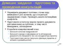 Домашнє завдання - підготовка та проведення консультацій Перевірити документ ...