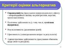 Критерії оцінки альтернатив Справедливість (врахування перерозподільчого ефек...