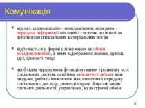 Комунікація від лат. communicatio - повідомлення, передача - передача інформа...