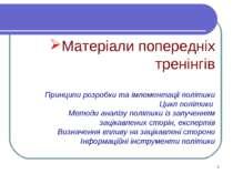 Матеріали попередніх тренінгів Принципи розробки та імлементації політики Цик...