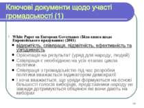 White Paper on European Governance (Біла книга щодо Европейського врядування)...