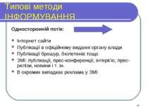 Односторонній потік: Інтернет сайти Публікації в офіційному виданні органу вл...