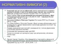 НОРМАТИВНІ ВИМОГИ (2) Конвенція про доступ до інформації, участь громадськост...