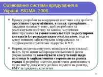 Оцінювання системи врядування в Україні. SIGMA. 2006 Процес розробки та коорд...