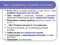 Зміст документу з аналізу політики Вступ (Мета та процес розробки, у тому чис...