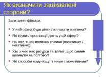 Як визначити зацікавлені сторони? Запитання-фільтри: У якій сфері буде діяти ...