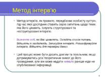 Метод інтерв'ю Метод інтерв'ю, як правило, передбачає особисту зустріч, під ч...